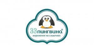 33 Penguins